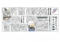 賃貸住宅新聞 20090105号.jpg